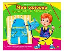 Шнуровка Проф-Пресс Моя одежда