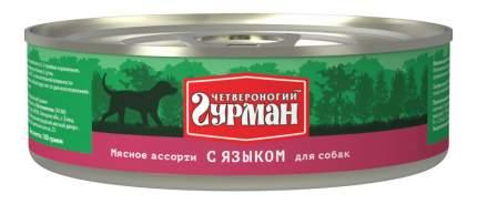 Консервы для собак Четвероногий Гурман Мясное ассорти, язык, 100г