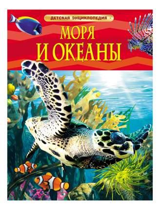 Книжка Росмэн Моря и океаны