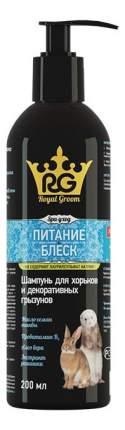 Шампунь для хорьков и грызунов Royal Groom Питание и Блеск универсальный, 200 мл