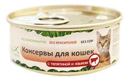 Консервы для кошек Organix, телятина, мясо, 100г