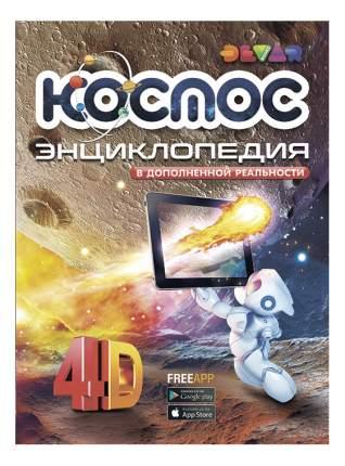 Книжка Devar Космос: 4D Энциклопедия в дополненной реальности