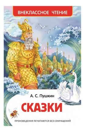 Книжка Росмэн Сказки