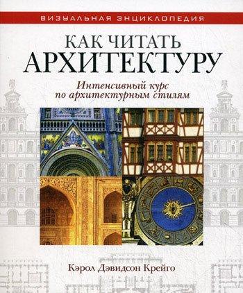 Книга Как читать архитектуру, Интенсивный курс по архитектурным стилям