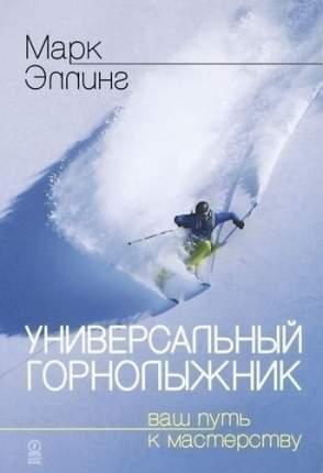 Универсальный горнолыжник, Ваш путь к мастерству