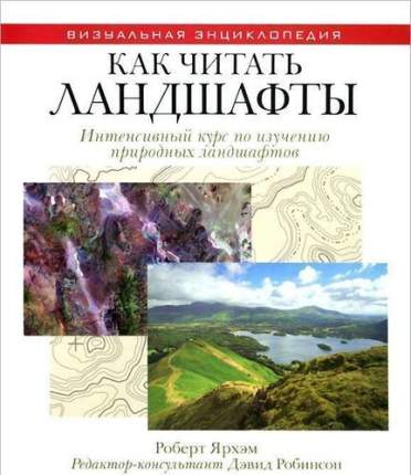 Книга Как читать ландшафты, Интенсивный курс по изучению природных ландшафтов