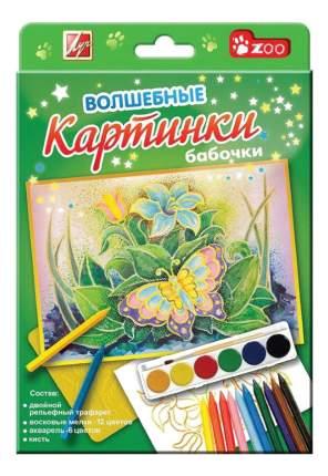Набор для рисования ЛУЧ Волшебные картинки Бабочки