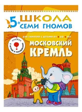 Книжка Мозаика-Синтез Московский кремль 6-Й Год Обучения