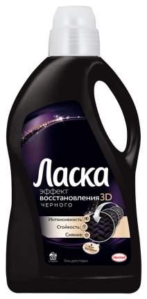 Гель для стирки Ласка эффект восстановления черного 3D 2 л