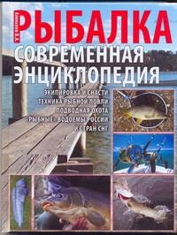 Книга Новая Энциклопедия Рыболова, Рыбалка