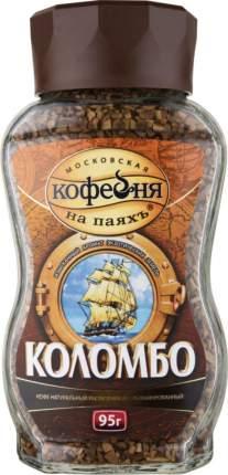 Кофе растворимый Московская кофейня на паяхъ коломбо 95 г