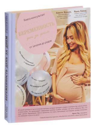 Беременность День За Днем, книга-Консультант От Зачатия до Родов