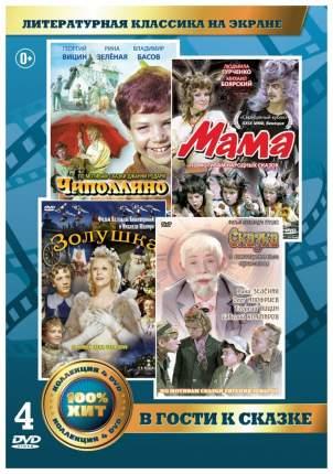 DVD-видеодиск Литературная классика на экране. В гости к сказке