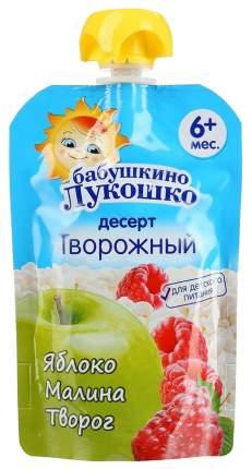 Пюре Бабушкино лукошко Творожный десерт Яблоко малина творог с 6 мес, 90 гр