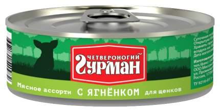 Консервы для щенков Четвероногий Гурман Мясное ассорти, ягненок, 100г
