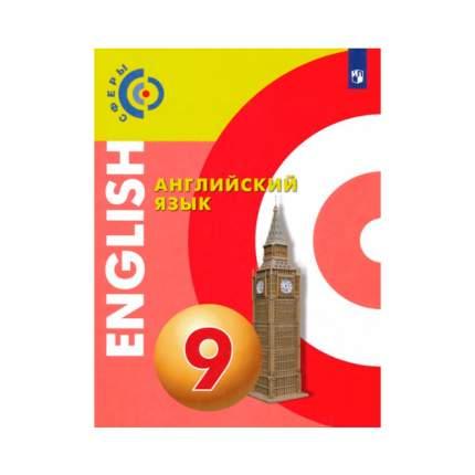 Алексеев, Английский Язык, 9 класс Учебник