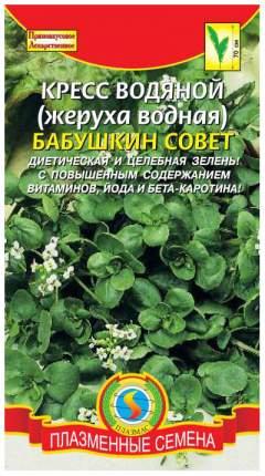 Кресс водяной Бабушкин совет, 0,1 г Плазмас