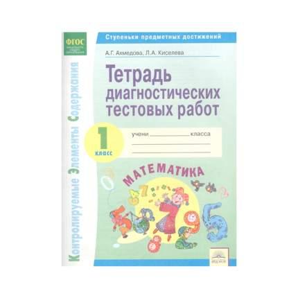 Математика 1 класс. тетрадь Диагностических тестовых Работ