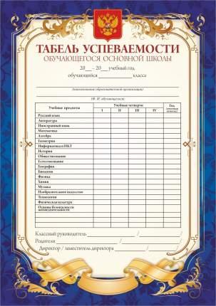 Табель Успеваемости Обучающегося Основной Школы. кж-1074