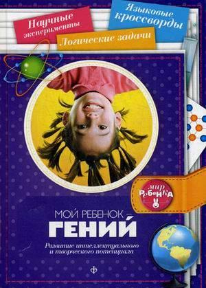 Мой Ребенок - Гений. развитие Интеллектуального и творческого потенциала. Выпуск 88 2014