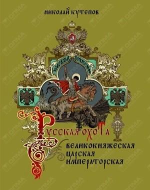 Книга Русская Охота. Великокняжеская, Царская, Императорская