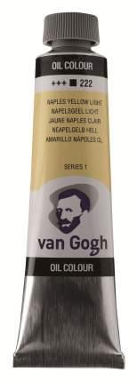 Краска масляная Van Gogh туба 40мл №222 Желтый неаполитанский светлый