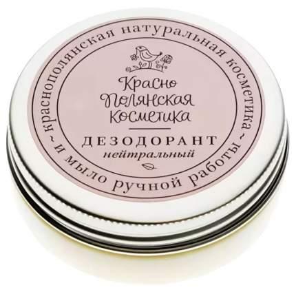 Дезодорант Краснополянская косметика Нейтральный 50 г