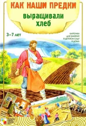 Как наши предки Выращивали Хлеб. (Фгос) Емельянова.