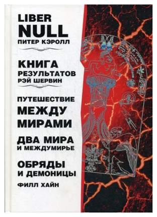 Liber Null; книга Результатов; путешествие Между Мирами и Междумирье. Обряды и Демоницы