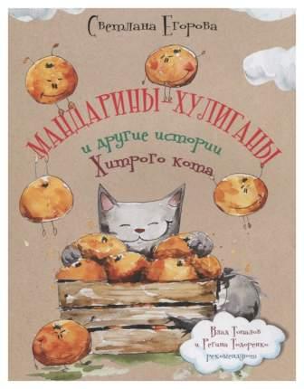 Книга Грифон. Мандарины-хулиганы и другие истории Хитрого кота