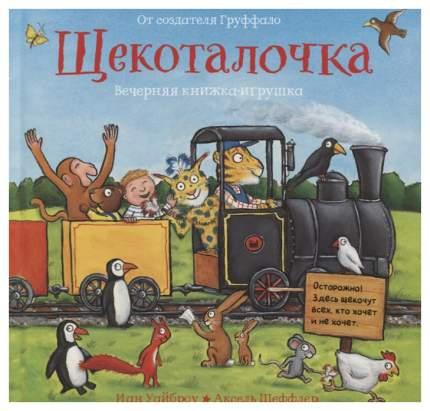 Книга Машины Творения Вечерняя книжка-игрушка. Щекоталочка.