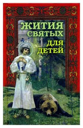 Книга Жития святых для детей