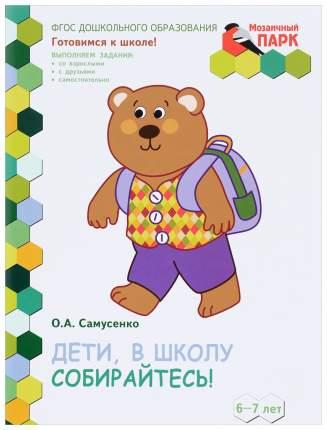 Русское Слово Дет и В Школу Собирайтесь! Развивающая тетрадь для Детей подготовительной...