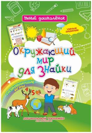 Окружающий мир для знайки: Дошкольный тренажер с умными заданиями и развивающими играми