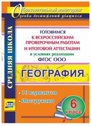 География. 6 кл.. Готовимся к Всероссийским проверочным работам и итоговой аттестации в ус