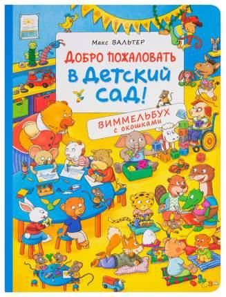 Виммельбух с окошками. Добро пожаловать в детский сад! Росмэн