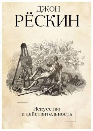 Книга Искусство и действительность