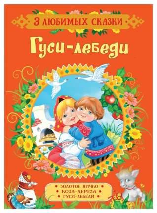 Книжка Росмэн 3 любимых Сказки Гуси-Лебед и Золотое Яичко. коза-Дереза 35136