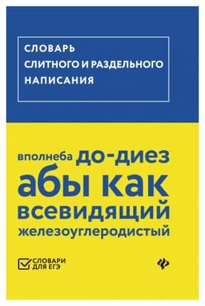 Книга ТД Феникс Гайбарян О.Е. «Словарь слитного и раздельного написания»