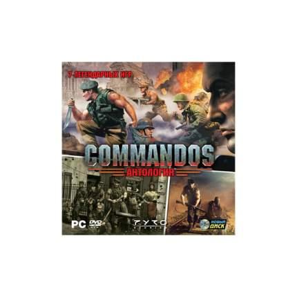 Игра Антология Commandos для PC