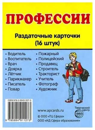 Демонстрационные картинки Супер профессии 00-00005097