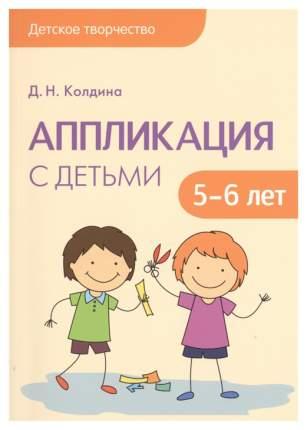 Книга Мозаика-Синтез колдина Д. Аппликация С Детьми 5-6 лет