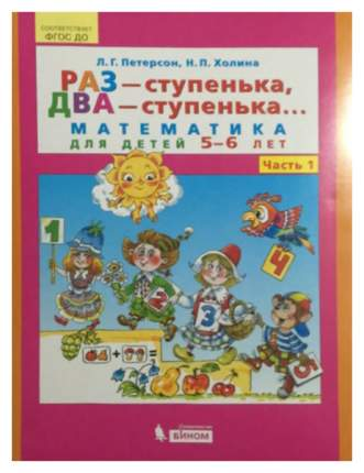 Раз - Ступенька, Два - Ступенька… Математика для Детей 5-6 лет. Ч.1