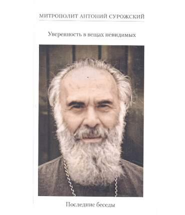 Уверенность В Вещах Невидимых, последние Беседы Митрополит Антоний Сурожский
