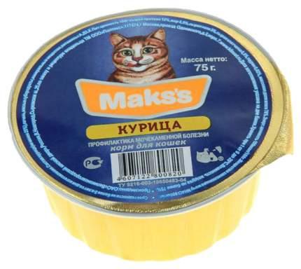 Консервы для кошек Maks's, курица, 75г