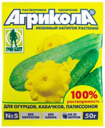 Агрикола 5 Грин Бэлт (для огурцов,кабачков, патиссонов), 50 г