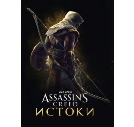 Артбук Мир игры Assassins Creed: Истоки