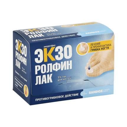 Экзоролфинлак лак для ногтей 5 % 2.5 мл