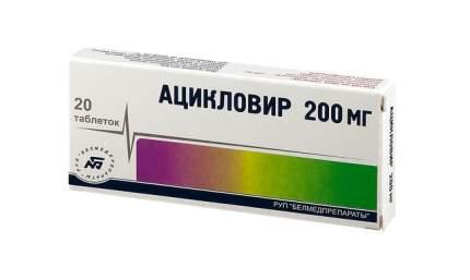 Ацикловир таблетки 200 мг 20 шт. Белмедпрепараты