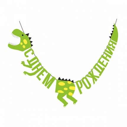 Праздничная гирлянда Патибум С днем рождения Динозавр 160 см